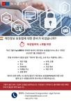 PDPA_Korean Version